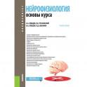 Нейрофизиология. Основной курс. Учебное пособие