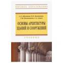 Основы архитектуры зданий и сооружений. Учебник