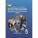 Естествознание. Введение в естественные науки. 5 класс. Учебник. ФГОС