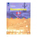 Французский язык. 8-9 классы. Учебник. Второй иностранный. 2-3 год обучения. ФП