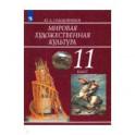 Мировая художественная культура. 11 класс. Учебник