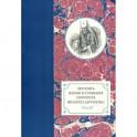 Летопись жизни и служения святителя Филарета (Дроздова), митрополита Московского. Том 3.1833-1838 гг