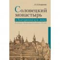 Соловецкий монастырь в Екатерининскую эпоху. Из истории секуляризационной реформы 1764 года