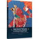 Небесные танцовщицы.Истории просветленных женщин Индии и Тибета