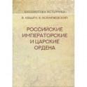 Российские Императорские и Царские ордена