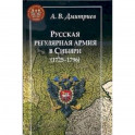 Русская регулярная армия в Сибири (1725-1796)