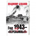 Год 1943 – «переломный»
