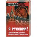 Я русский ! Хрестоматия русского национального характера