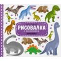 Динозавры. Рисовалка с наклейками