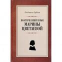 Поэтический язык Марины Цветаевой