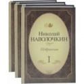 Избранное. Комплект в 3-х томах