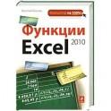 Функции Excel 2010