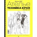 Техника кроя. Сборник 2007