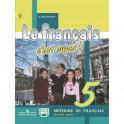 Французский язык. Твой друг французский язык. 5 класс. Учебник в 2-х частях. ФГОС