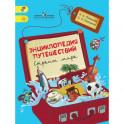 Энциклопедия путешествий. Страны мира. Книга для учащихся начальных классов