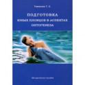 Подготовка юных пловцов в аспектах онтогенеза. Методическое пособие