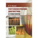 Рентгенологическая диагностика в стоматологии