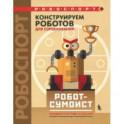 Конструируем роботов для соревнований. Робот-сумоист