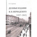 Деловые издания И. В. Вернадского (1857-1865)