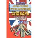 95 000 слов. Англо-русский, русско-английский словарь