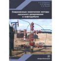 Современные химические методы насосного дозирования в нефтедобыче. Учебное пособие