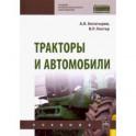 Тракторы и автомобили. Учебник