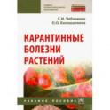 Карантинные болезни растений. Учебное пособие
