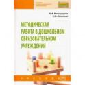Методическая работа в дошкольном образовательном учреждении. Учебник