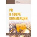 PR в сфере коммерции. Учебник
