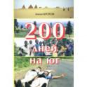 200 дней на юг. Автостопом из Москвы в южную Африку