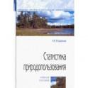 Статистика природопользования. Учебное пособие
