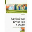 Ландшафтная архитектура и дизайн. Учебное пособие