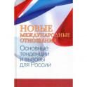 Новые международные отношения. Основные тенденции и вызовы для России