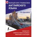 Полный курс грамматики английского языка