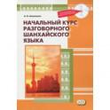 Начальный курс разговорного шанхайского языка (+CDmp3)