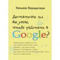 Достаточно ли вы умны, чтобы работать в Google