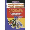 Немецко-русский, русско-немецкий словарь с грамматическим приложением. 90 000 слов
