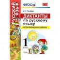 Диктанты по русскому языку. Ко всем действующим учебникам. 1 класс. ФГОС