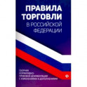 Правила торговли в РФ. Сборник нормативных актов