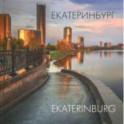 Екатеринбург. Альбом