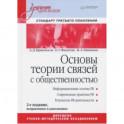 Основы теории связей с общественностью. Учебник