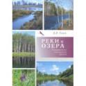 Реки и озера Тавдинского городского округа