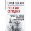 Россия сегодня. Через 100-летие великих революций