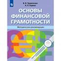 Основы финансовой грамотности. 8-9 классы. Методическое пособие