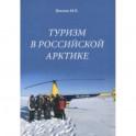 Туризм в Российской Арктике
