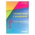 Геометрия C Geogebra. Стереометрия