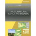 Экологическое картографирование. Учебное пособие