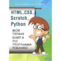 HTML, CSS, Scratch, Python. Моя первая книга