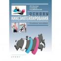 Основы кинезиотейпирования. Учебное пособие