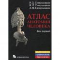 Атлас анатомии человека. Учебное пособие. В 4-х томах. Том 1